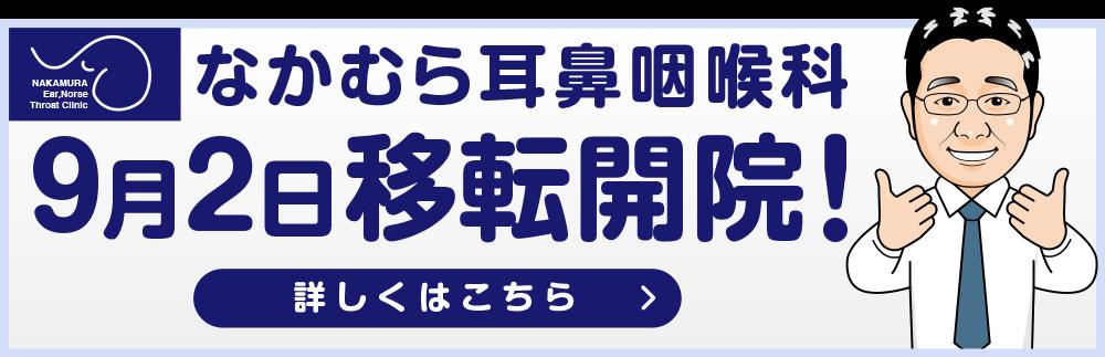 なかむら耳鼻咽喉科 9月2日移転開院!